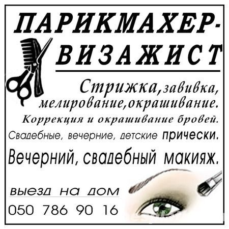 ПАРИКМАХЕР, ВИЗАЖИСТ