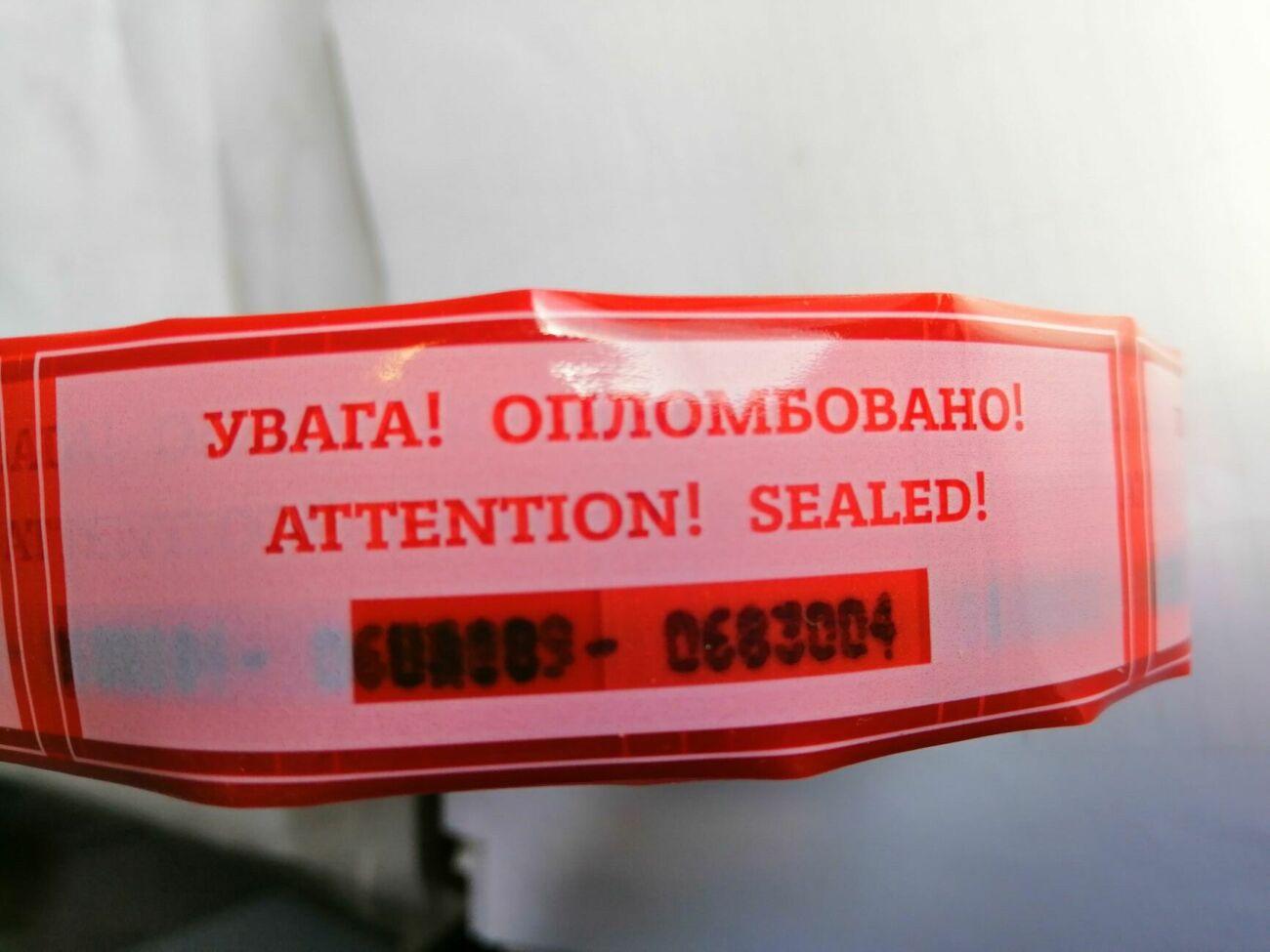 Пломбировочный скотч, сигнальная лента, в рулоне 1000 отрезков 27х76мм
