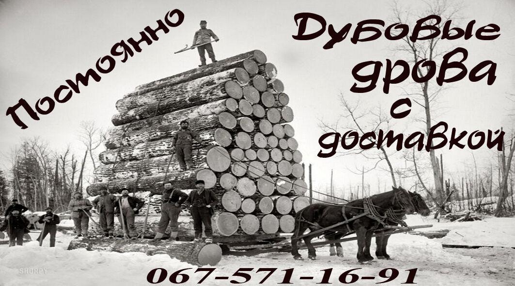 Продам дубовые дрова недорого