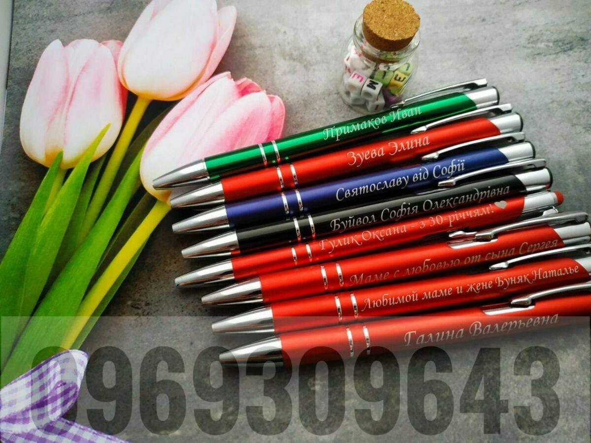 Ручки и изделия с именной гравировкой