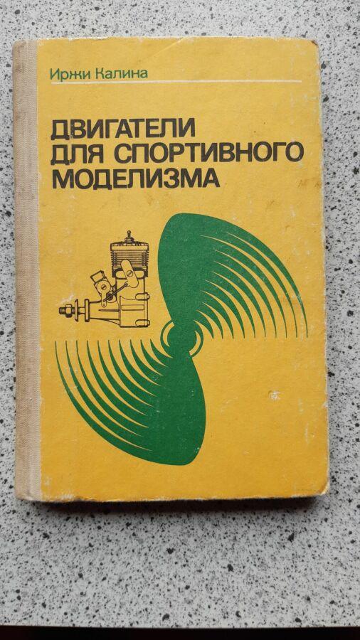 """Книга """"Двигатели для спортивного моделизма"""""""