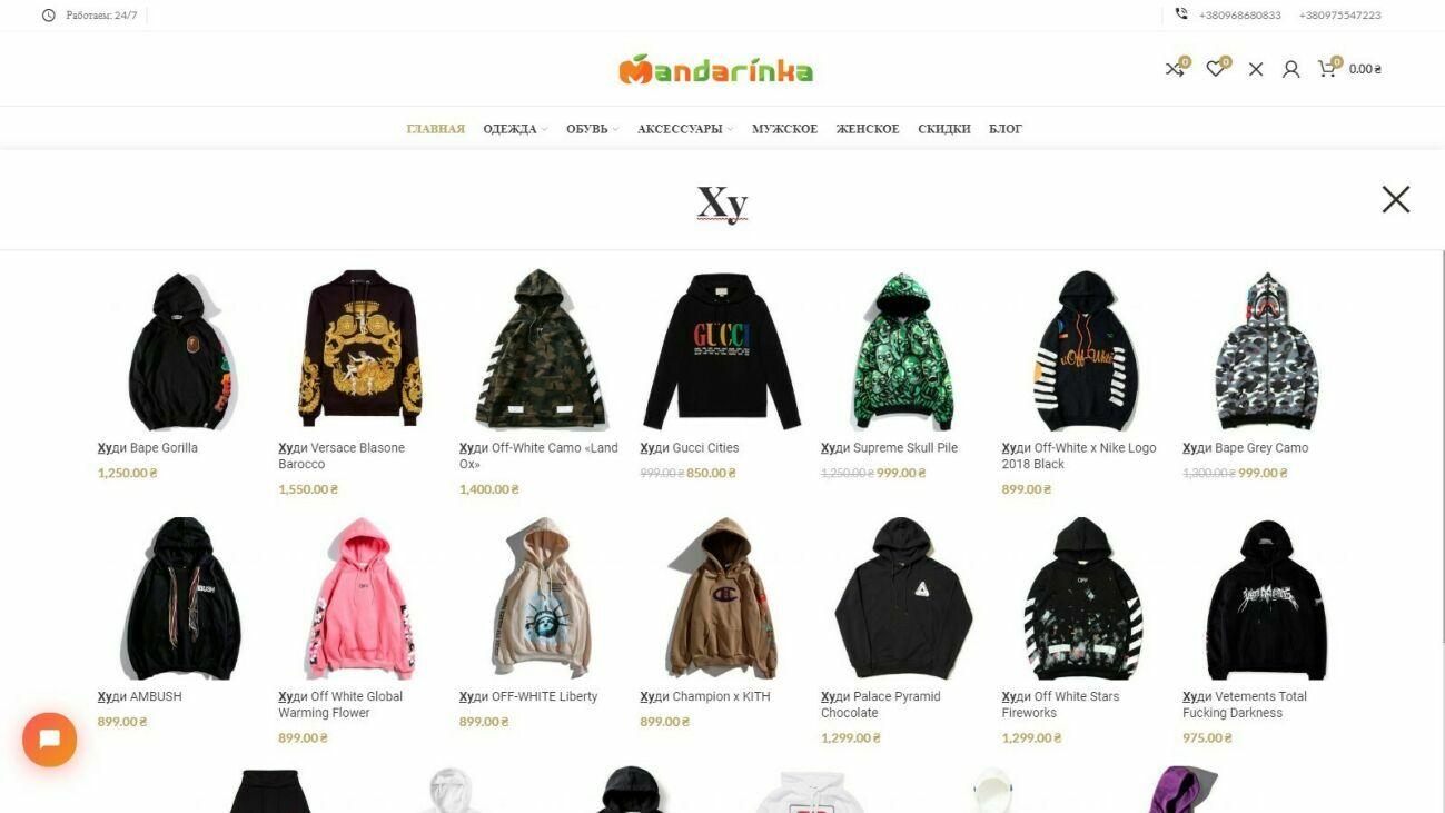 75b5657fede3 Продам сайт интернет-магазин одежды + поставщики + уроки + доход: 10 ...