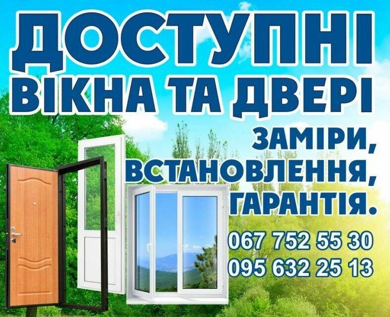 Доступні вікна та двері Veka, Whs