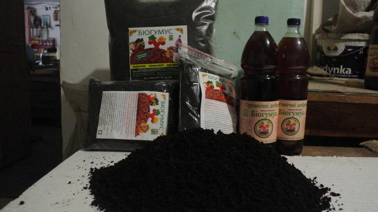 Органическое удобрение(биогумус)