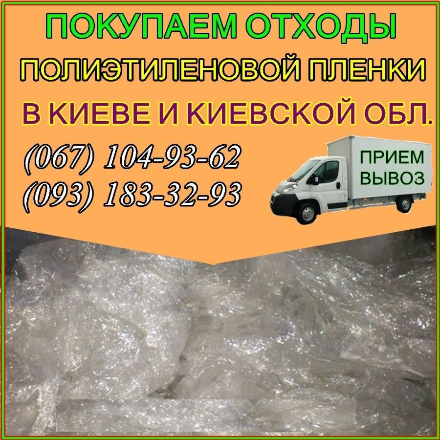 Прием и вывоз полиэтиленовой прозрачной пленки в киеве и области