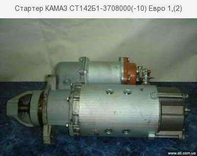 Стартер камаз ст142б1-3708000(-10) евро 1,(2)