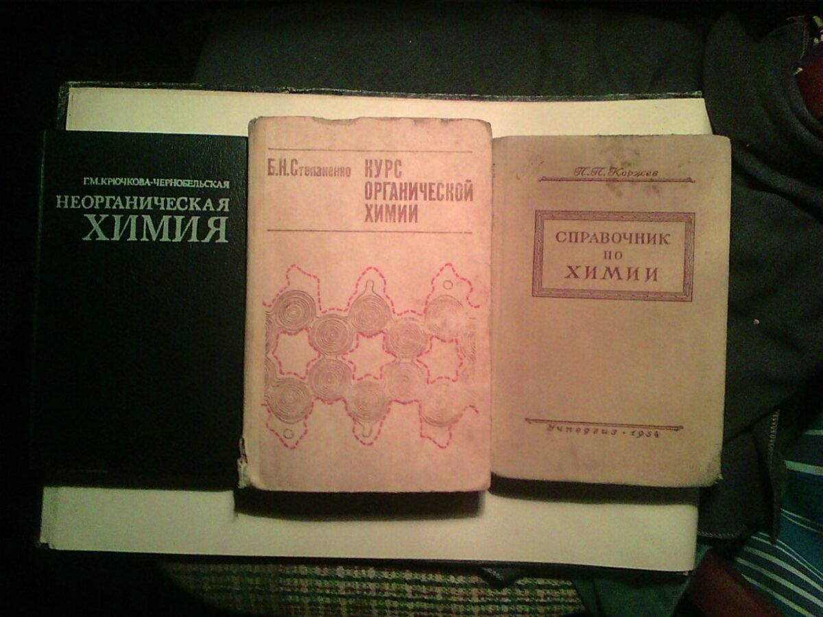 Продам книги по химии.