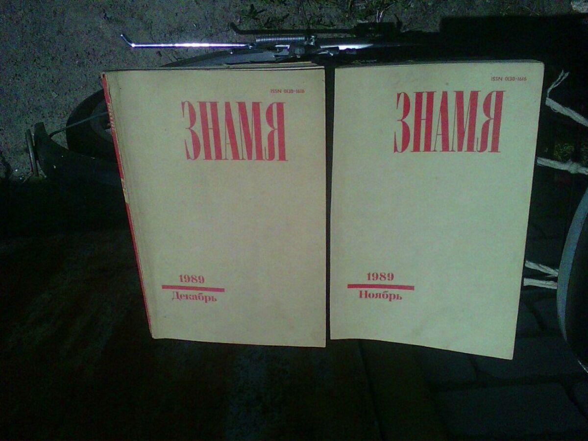 Продам журналы знамя 1988, 1989 и 1990 годов.