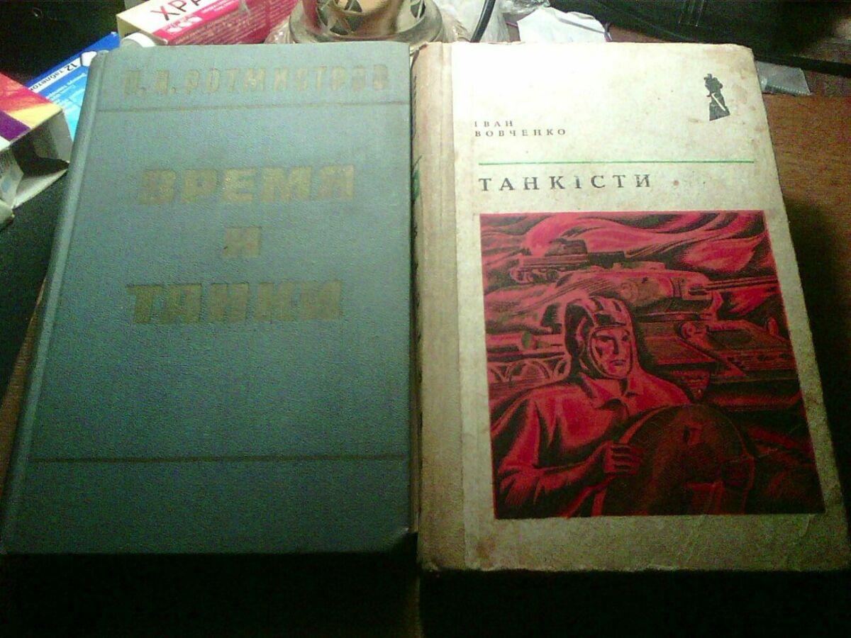 Продам книгу время и танки. авт. п. а. ротмистров.1972 года.