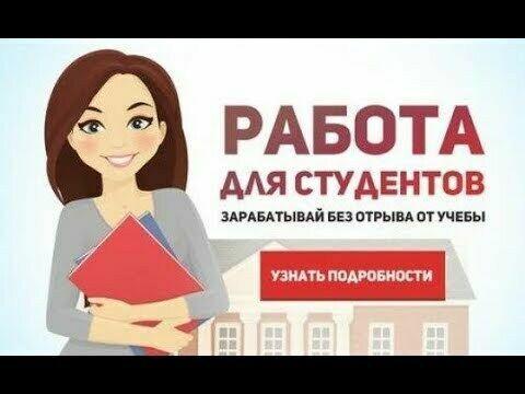 Удалённая работа для студентов москва работа удаленно в красногорске