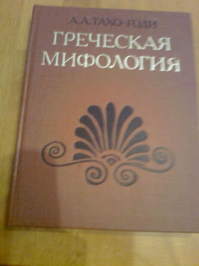 Тахо-годи. греческая мифология.1989.москва