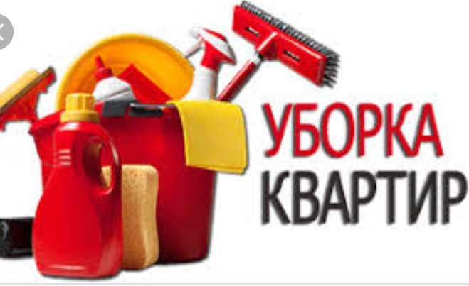 Уборка квартир, домов, офисов, мытье окон.не клининг!!!
