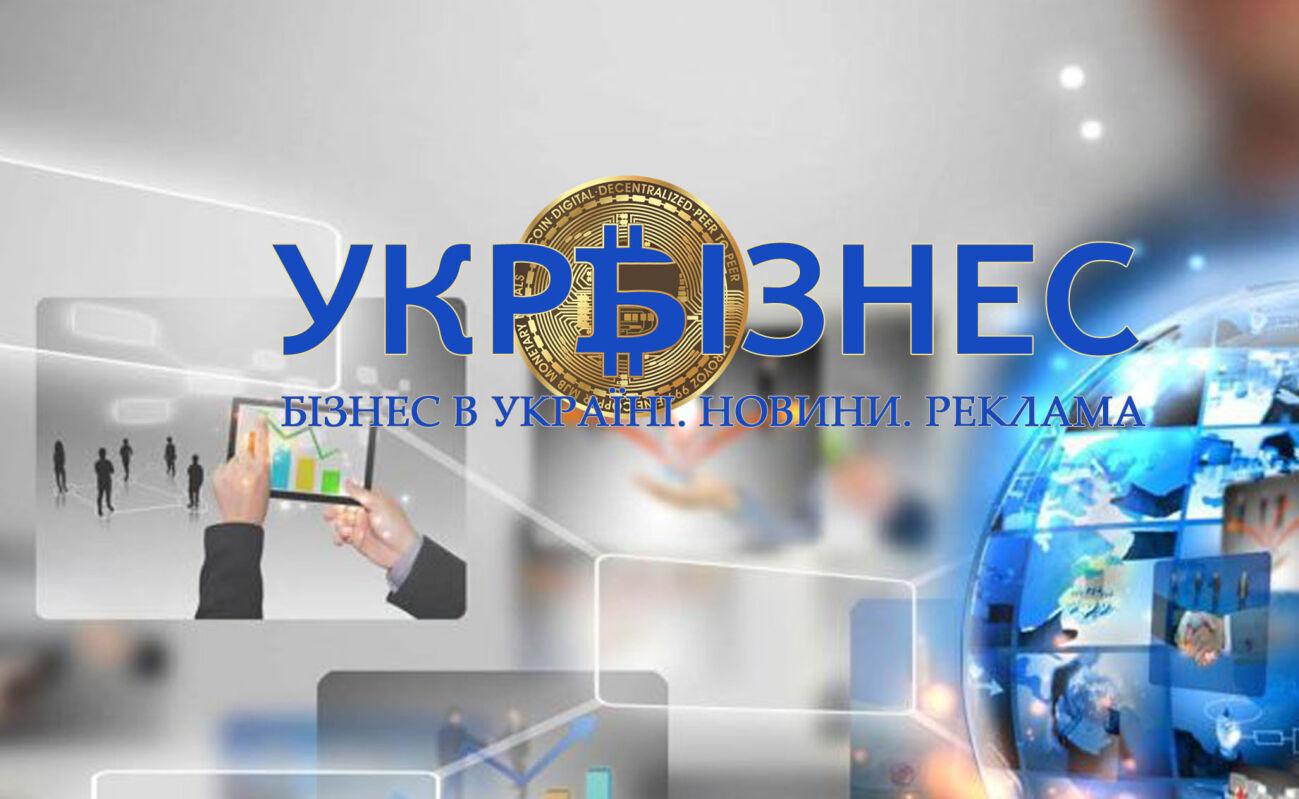 Укрбизнес - сайт рекламы, объявлений и новостей для бизнеса в украине