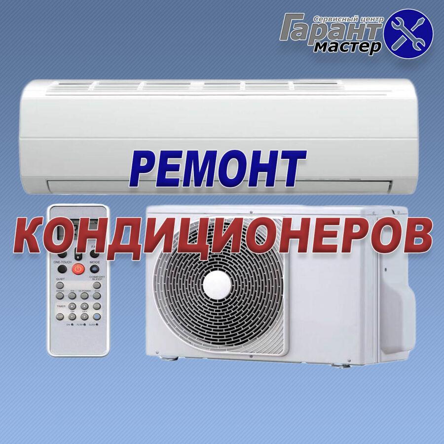 Ремонт, чистка, заправка, установка кондиционеров в харькове