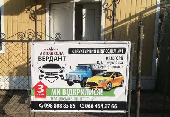 Автошкола вердант - надвірна