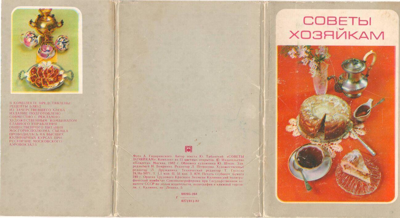 Новым годом, набор открыток издательства планета советы хозяйкам