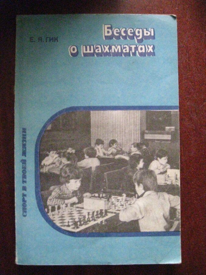 Беседы о шахматах .шахматы