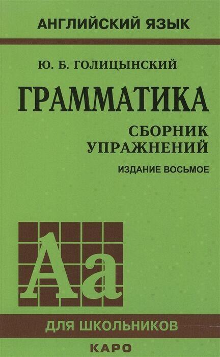 Грамматика английский язык. сборник упражнений.-голицынский ю.-2 книги