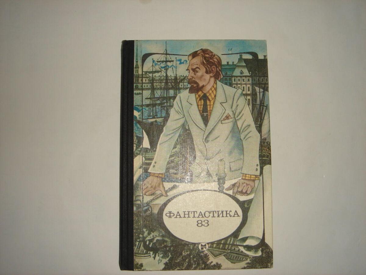 Продам книгу фантастика 83