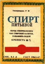 СПИРТ КАЧЕСТВА (КЛАССА) «ЛЮКС»