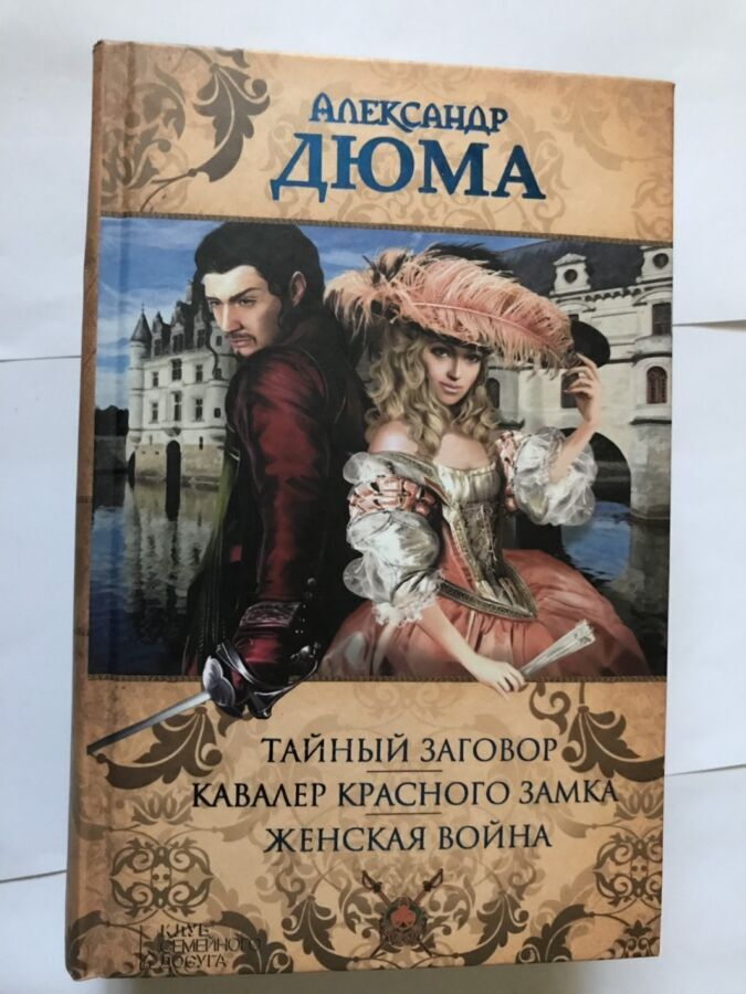 Александр дюма сборник романов