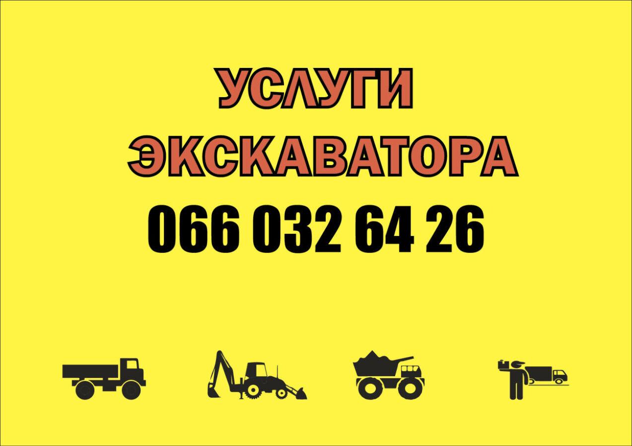 Услуги аренда экскаватора Расчистка планирование участка. Уборка СНЕГА