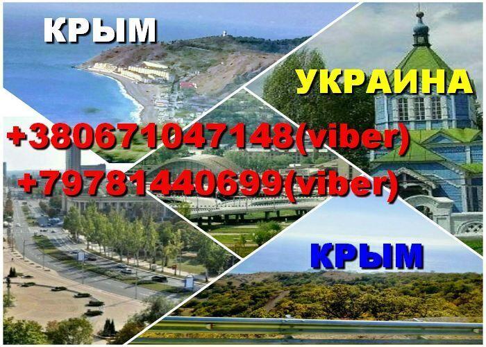 Пассажирские  перевозки черное море