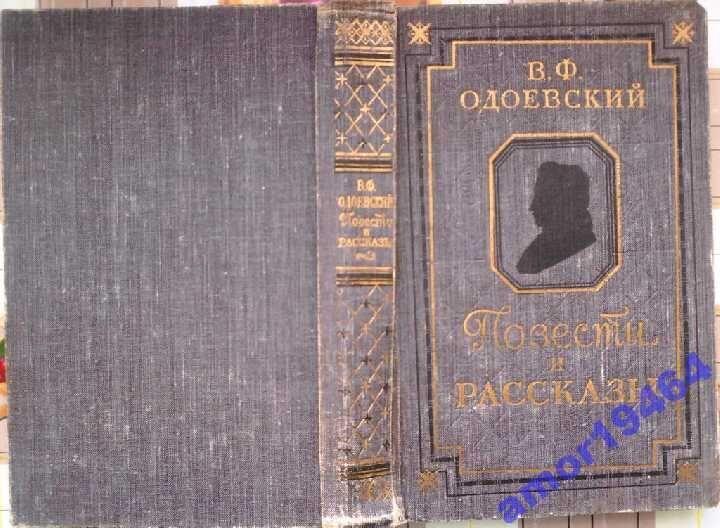 В. ф. одоевский. повести и рассказы м.1959 г.-494 стр. формат 84x108/