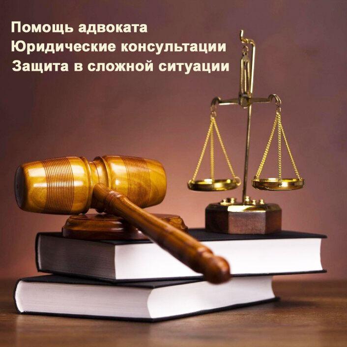 Юридические консультации раздел имущества