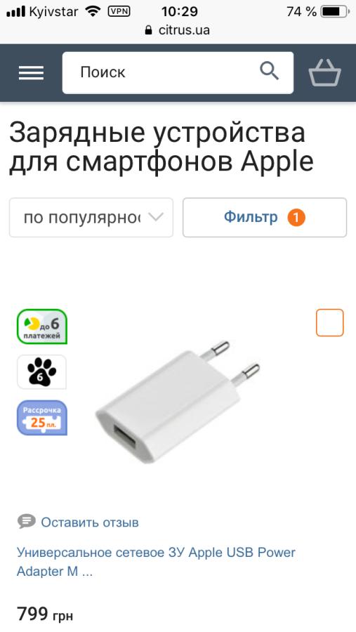Универсальный блочёк Apple Usb Power Adapter Md813zm/a 100% оригинал!!