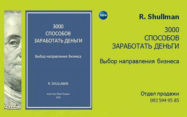 Бизнес-книга «3000 способов заработать ДЕНЬГИ» автор: R.shullman