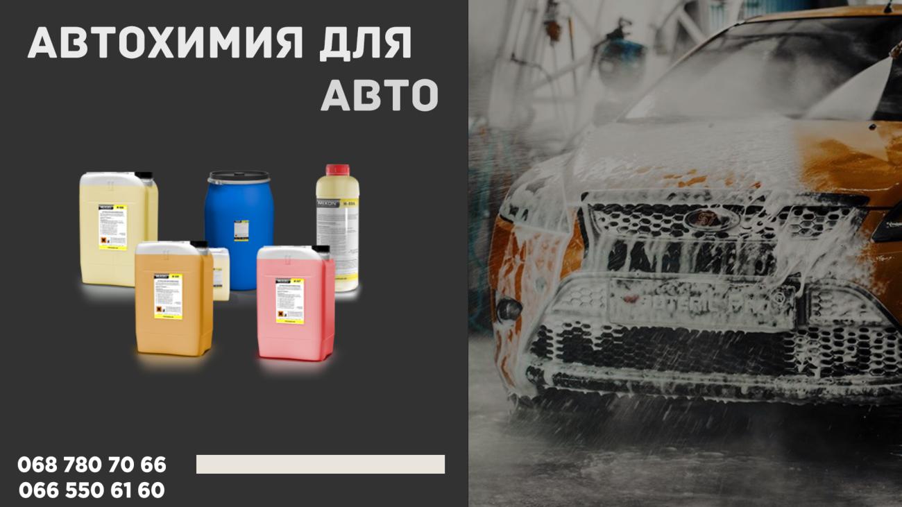 Автохимия. для мойки. полироль, активная пена по выгодной цене