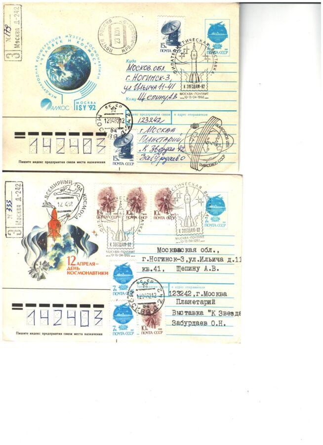 Конверты гашенные специальными штампами на космическую тематику