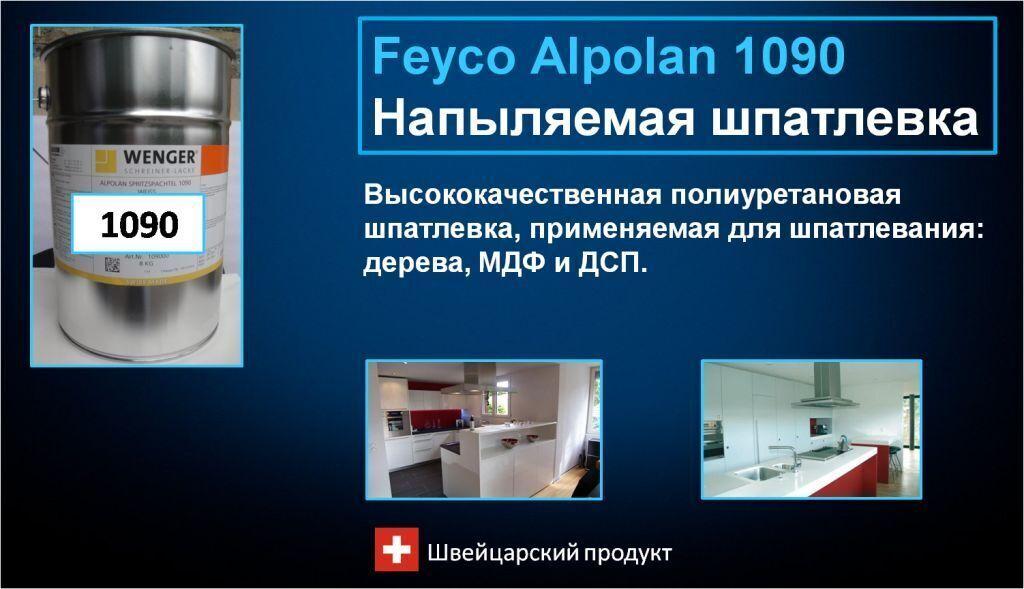 Грунт для мдф белый (грунт наполнитель для мдф и дерева) Feyco 1090