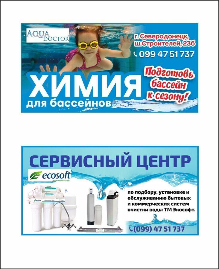 Средство 3 в 1 по уходу за водой в бассейне Aquadoctor Mc-t