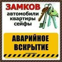 Аварийное открытие дверных замков,авто,вскрытие дверей. ремонт замков