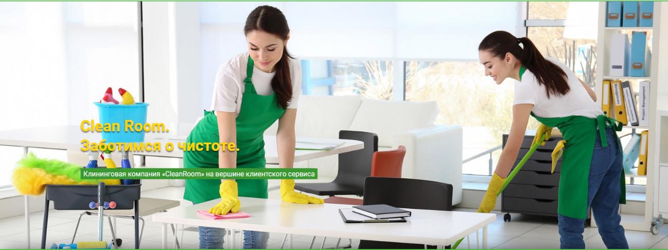 Клининг. уборка квартир, домов, офисов. химчистка мягкой мебели.
