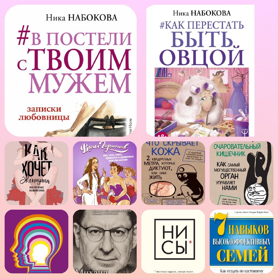 Женские книги