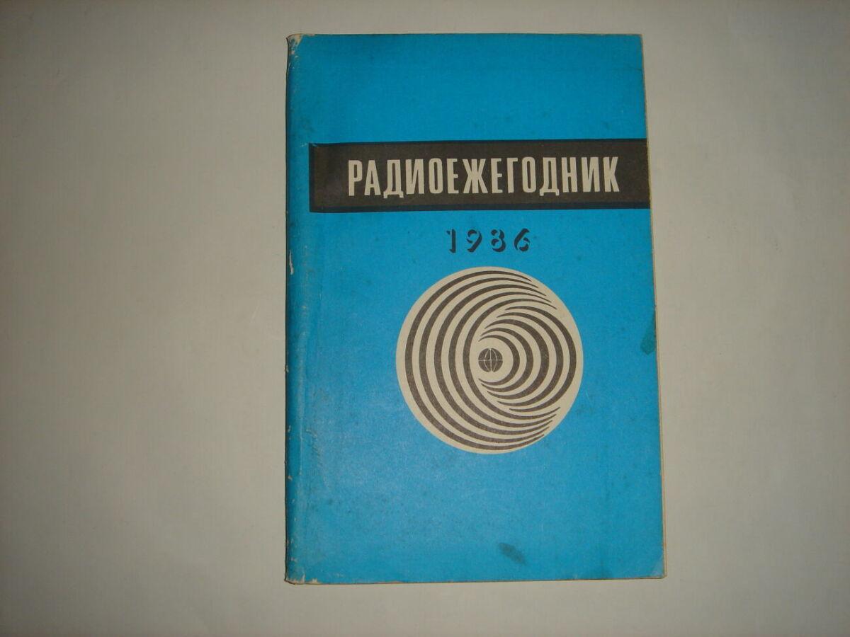 Книга радиоежегодник. 1986. а. в. гороховский
