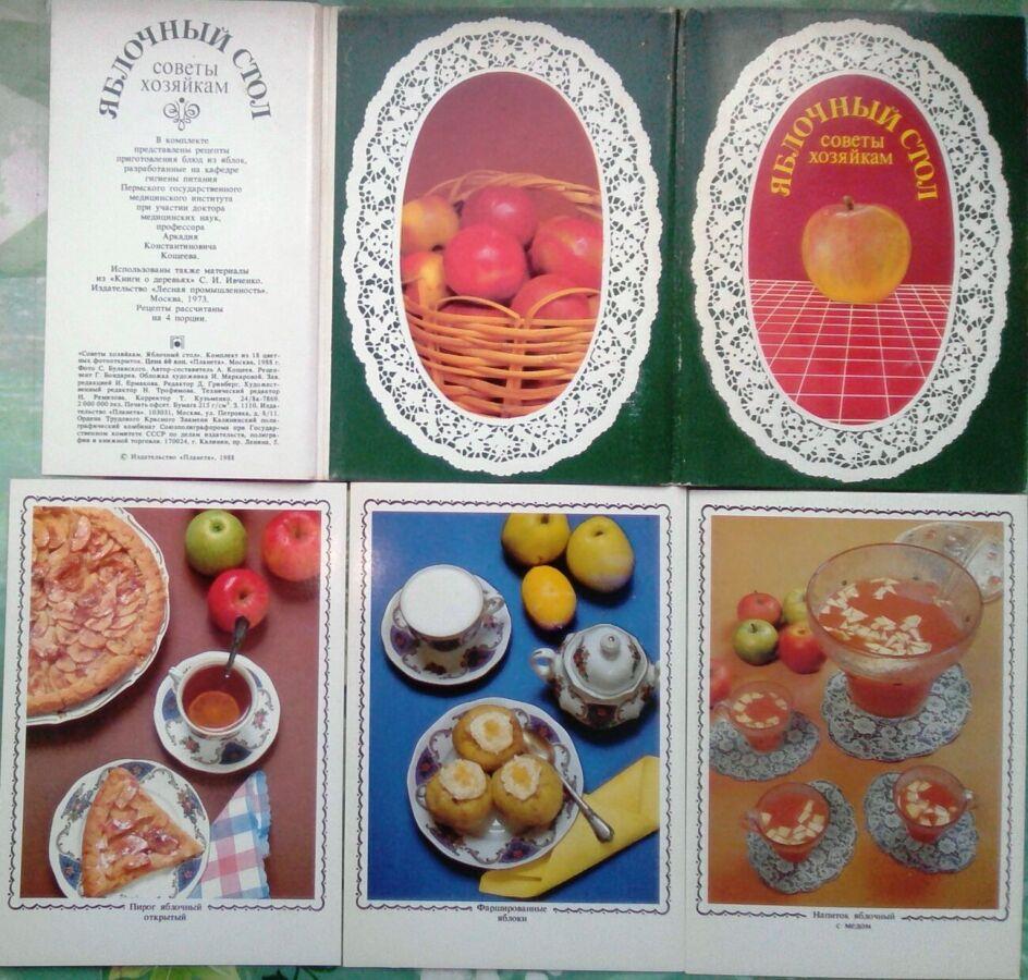 Набор открыток издательства планета советы хозяйкам, морозное утро деревне