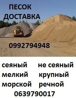 Песок щебень гранотсев с доставкой