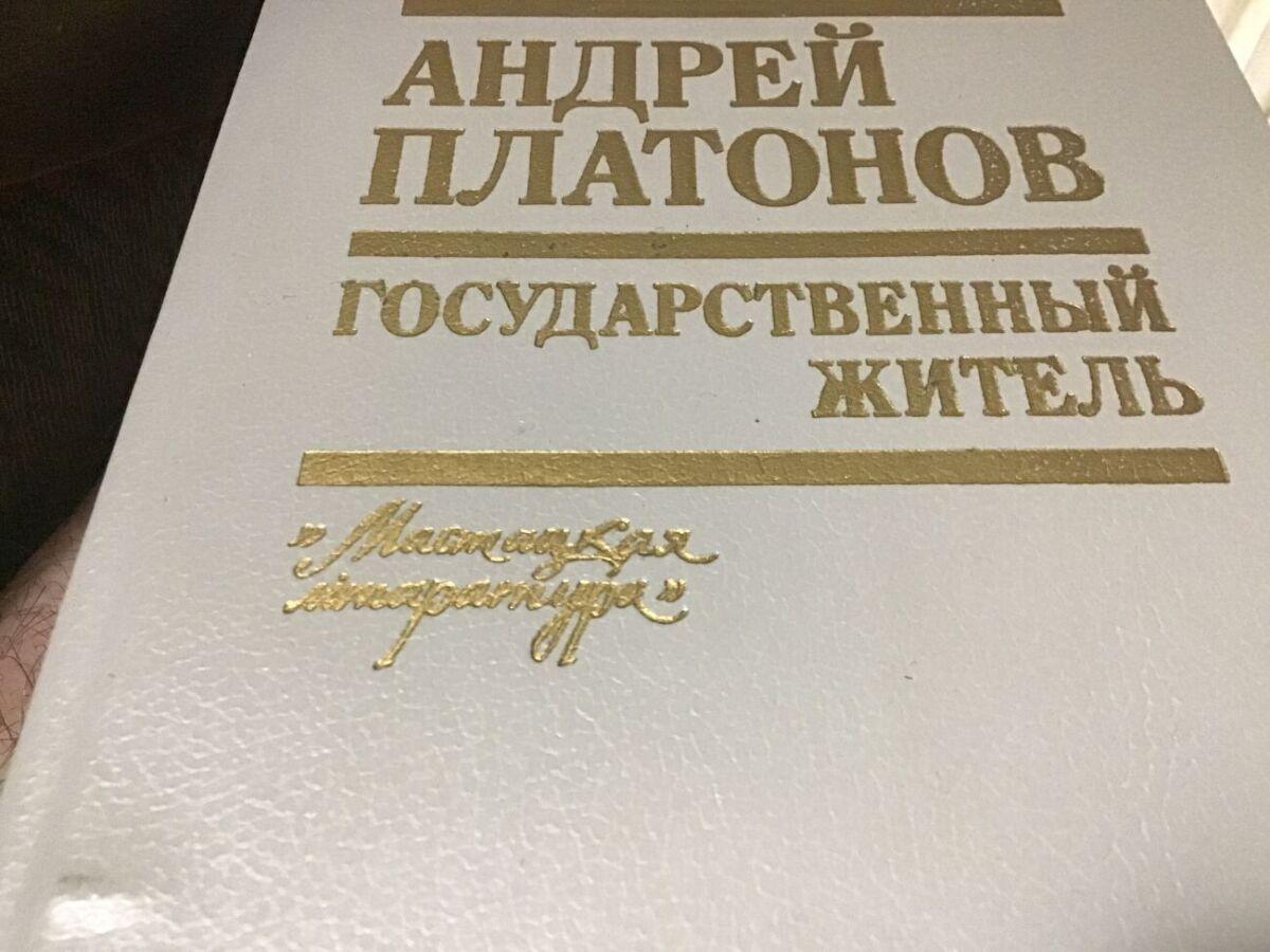 Платонов, государственный житель. минск,1990