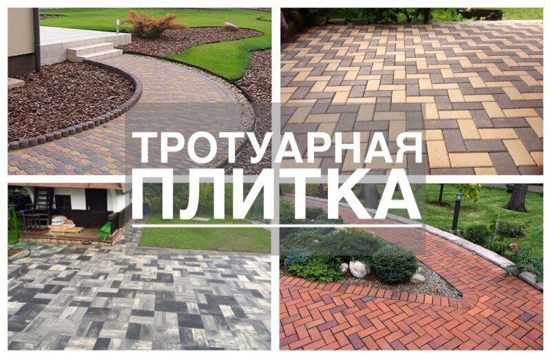 Тротуарная плитка.укладка тротуарной плитки