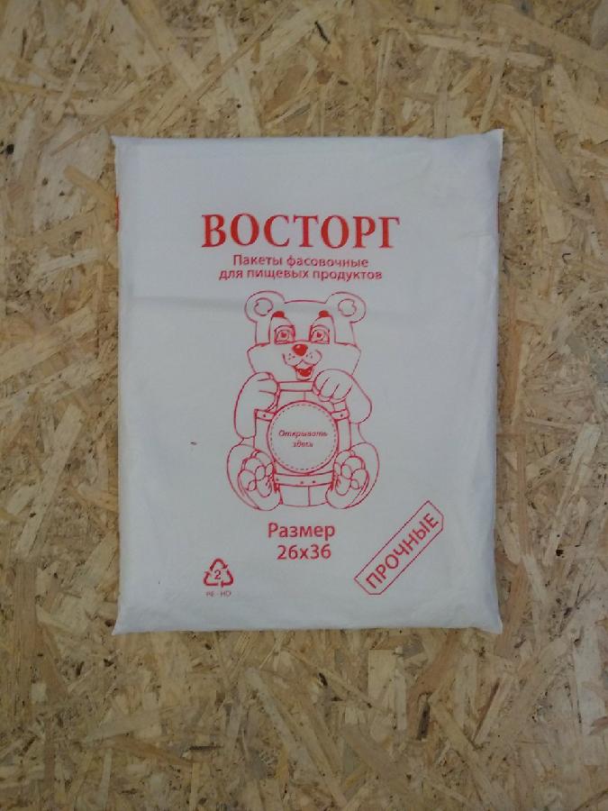 """Пакеты фасовочные """"Восторг"""""""