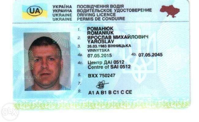 Права водительское удостоверение гарантировано курсы.
