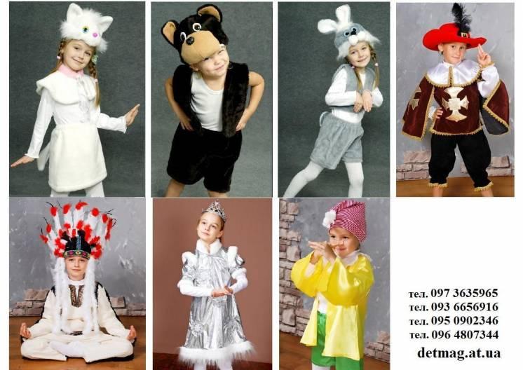 Карнавальные,маскарадные костюмы,маски,парики,шляпы,овощи,звери.