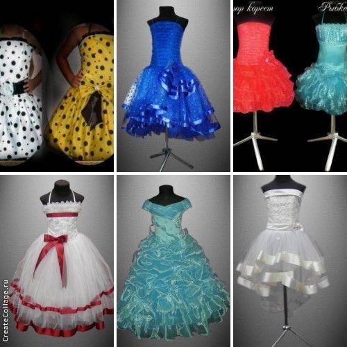 Бальные,нарядные платья,красивое,модное,в пол,короткое,бейсик,трико.