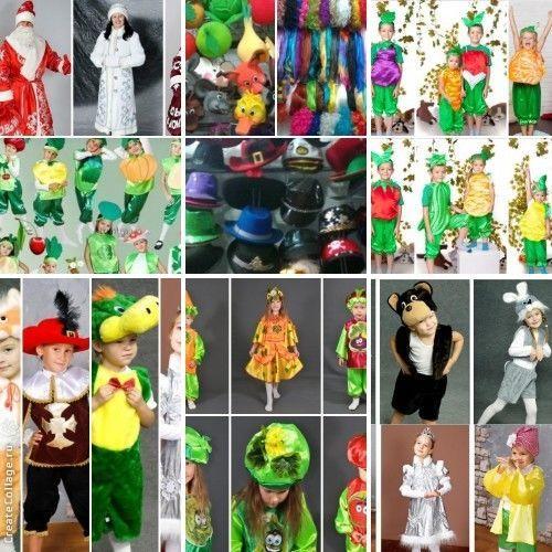 Карнавальные костюмы,звери,сказочные персонажи,маски,шляпы,парики,лиса