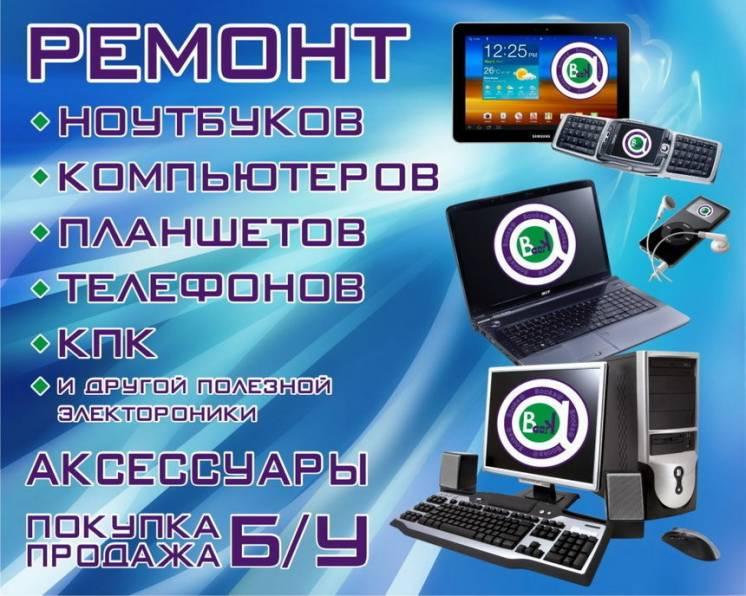 Ремонт Компьютеров Любой Сложности. Гарантия качества.