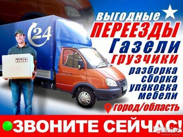 Грузоперевозки по Харькову и Украине. Услуги грузчиков. БЕЗ ВЫХОДНЫХ!